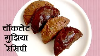 Chocolate Gujiya Recipe In Hindi - North Indian Sweet Dish Gujia Recipe By Sonia Goyal
