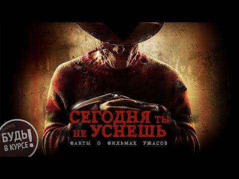 Пугающие факты о фильмах ужасов