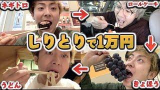 """""""しりとり""""で1万円食べきるまで帰れません!!"""
