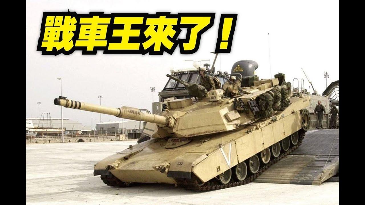 軍購有沒有用?M1A2T是不是臺灣的救星 - YouTube