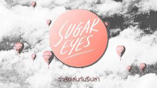 Sugar Eyes - ไม่สมมติ [Official Audio]