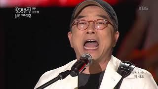 김수철- 모두 다 사랑하리 [올댓 뮤직 All That Music] 20161117