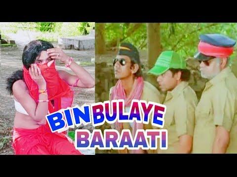 Bin Bulaye Baraati movie(2011) | best comedy scenes | rajpal yadav hindi comedy videos