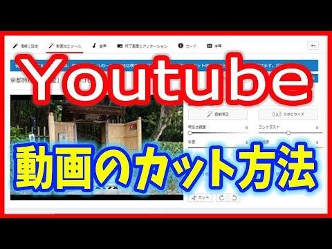 【ユーチューブで動画編集】Youtubeにアップロードした動画のカット方法
