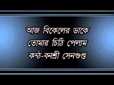 Aj Bikeler Dake Tomar Chithi Pelam_Banashree Sengupta.wmv