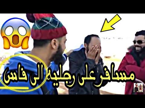 رجل فاس غادي عند ولادو من خنيفرة حتال فاس على رجليه