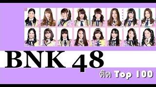 BNK48 ท้าชิงตำแหน่งกับ AKB48 !! AKB48 検索動画 24