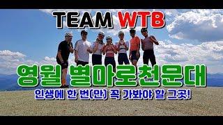 [TeamWTB] 영월 별마로천문대 라이딩