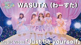 わーすた(WASUTA)「Just be yourself」Music Video