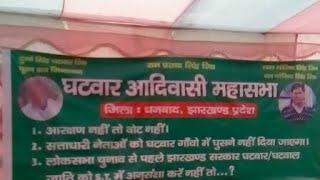 Ghatwar Adiwasi Mahasabha Morchatanr 16/1/19