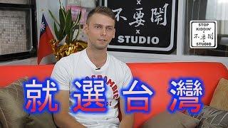 為什麼老外一定要到台灣學中文: Why Foreigners Love to Choose Taiwan to Learn Chinese