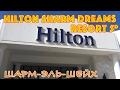 Египет, Шарм-эль-Шейх | Отель Hilton Sharm Dreams Resort 5*