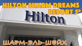 Египет, Шарм-эль-Шейх   Отель Hilton Sharm Dreams Resort 5*(Отель Hilton Sharm Dreams Resort расположен в районе Наама-Бэй, в 12 км от Международного аэропорта Шарм-эль-Шейха и в..., 2017-02-04T08:00:00.000Z)