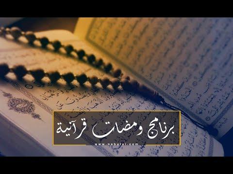 ومضات قرآنية الحلقة 23 خيرية الأمة الإسلامية الأمر بالمعروف والنهي عن المنكر موسوعة النابلسي للعلوم الإسلامية