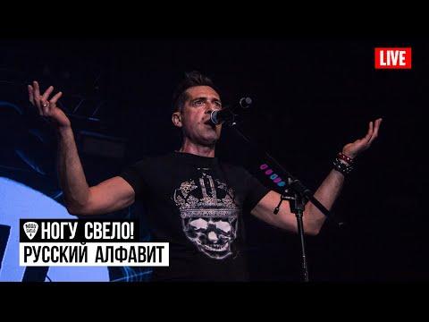 Ногу Свело! - Русский Алфавит (Live) 2019