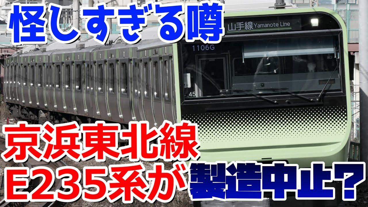 【ガセネタの臭い】京浜東北線向けE235系の製造を中止する怪しいうわさの検証!