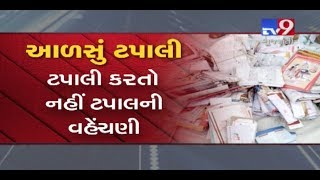 A Lazy Postmaster Didnt Deliver Letters For Over Three Months Jamnagar