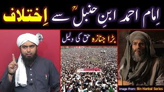 Overcrowded JANAZAH Haq Ki DALEEL ??? Imam Ahmad Ibn Hanbal (r.a) Sey ILMI Ikhtelaf ! ! !