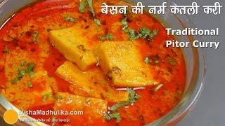 एकदम नर्म बेसन की कतली की पारंपरिक सब्जी । Traditional Besan Pitor Curry Recipe