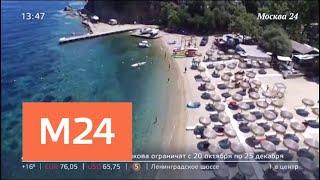 Смотреть видео В 2019 году ряд стран вводят новые налоги для туристов - Москва 24 онлайн