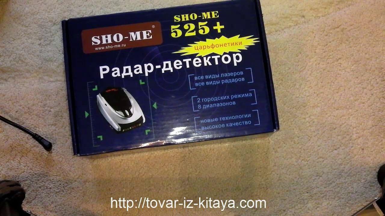 Данную модель радара-детектора мне посоветовал мой друг. В магазине купила радар-детектор sho-me str-525 за 2,5 тысячи рублей, продавец консультант так и не смог мне объяснить разницу между ним и другими более дорогими моделями. Читать далее (1).