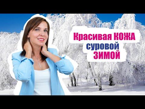 Сухость, покраснение, шелушение кожи зимой - как выбрать крем и устранить ошибки ухода