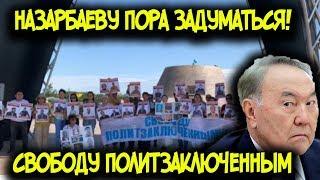 Народ не боится Назарбаева. В казахстане люди вышли в защиту политзаключенных
