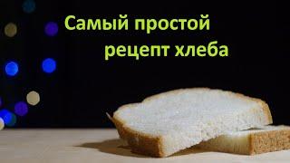 Самый Самый Ленивый рецепт Хлеба в домашних условиях