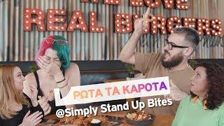 ΡΩΤΑ ΤΑ ΚΑΡΟΤΑ || Episode 04 || Βρανά, Κατσαρίνη & The Carrot Tards