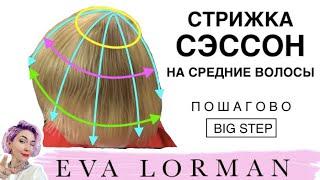 Как сделать женскую стрижку Сессон Техника стрижки Сессон на средние волосы
