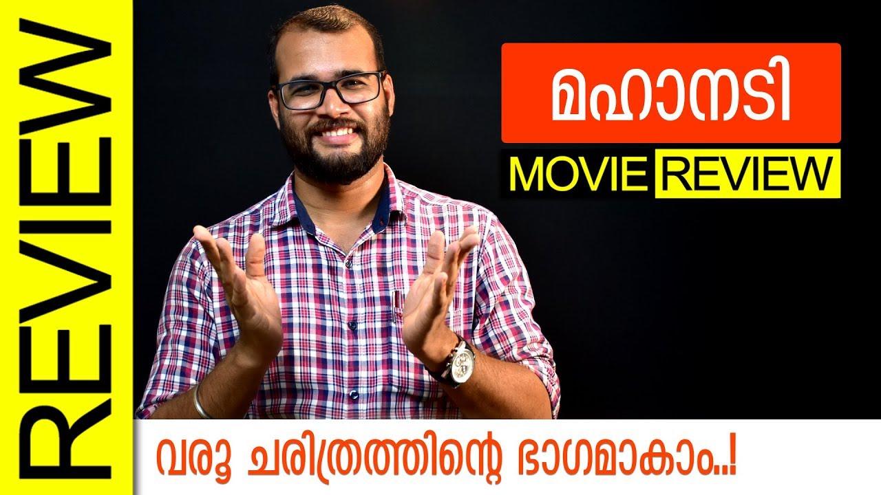 Mahanati Telugu Movie Review by Sudhish Payyanur | Monsoon Media
