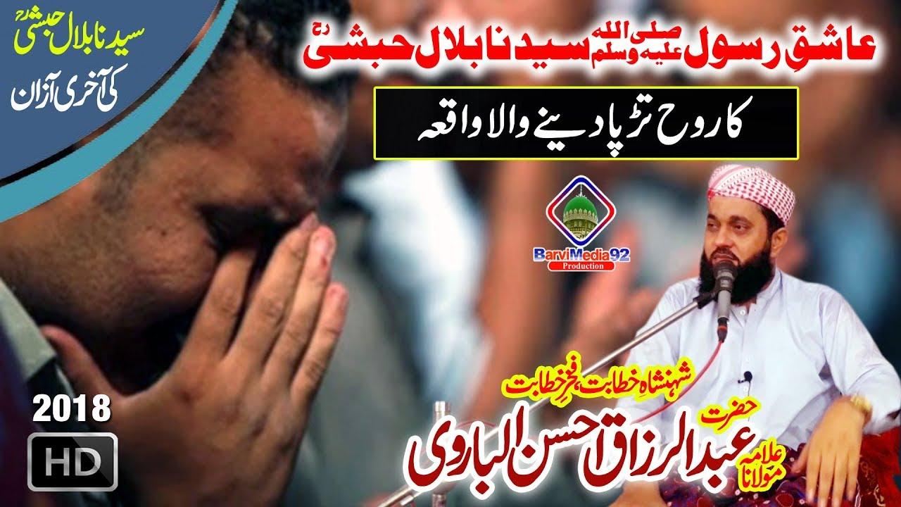 Hazart Allama Abdul Razzaq Ahsan Al Barvi New Emotional Bayan Hazrat Bilal Habshi Ra Ki Akhri Azan