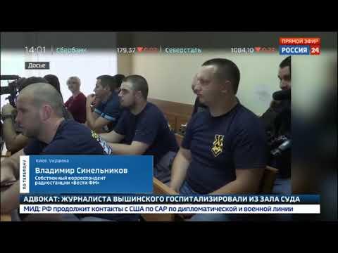 Глава РИА Новости Украина из зала суда отправлен в больницу - Россия Сегодня