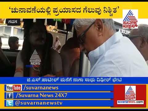 Gadag: NagaSadhu Visit GS Patil's House | ನಾಗಾಸಾಧುಗಳ ಸಲಹೆ ಸ್ವೀಕರಿಸಿದ ಜಿ.ಎಸ್.ಪಾಟೀಲ್