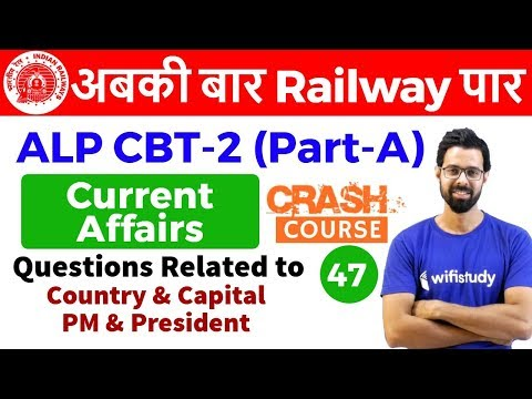 10:00 AM - RRB ALP CBT-2 2018 | Current Affairs by Bhunesh Sir | Country, Capital, PM & President