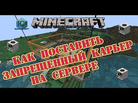 Как крафтить запрещенные предметы в Minecraft /как поставить запрещенный карьер в Minecraft (карьер)