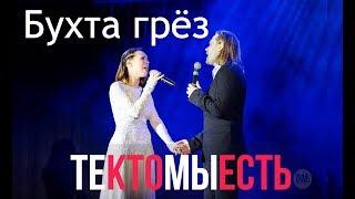 Те кто мы есть - Бухта грёз (Вера Свешникова, Георгий Новицкий)