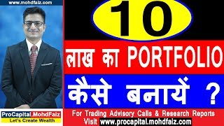 10 लाख का Portfolio कैसे बनायें | Latest Share Market Tips | Latest Share Recommendations