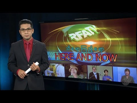RFA Here & Now May 21, 2018