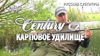Карповое удилище Century C2 (русские субтитры)