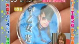 Kishidan fan Michelle's segment from Zoom-In Saturday (I forgot the...