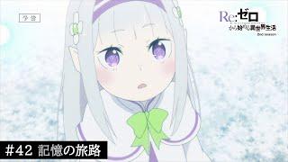 TVアニメ『Re:ゼロから始める異世界生活』42話「記憶の旅路」予告