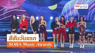 """twice""-กวาด-3-รางวัล-soba-music-awards-วันแรก"