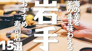 Download lagu 【岩手 観光】岩手のおすすめ寿司店15選