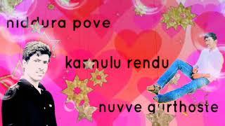 Niddura pove kannulu rendu  best Song