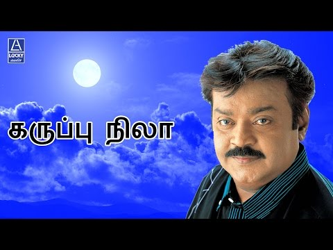 Karuppu Nila Song from the film En Aasai Machan