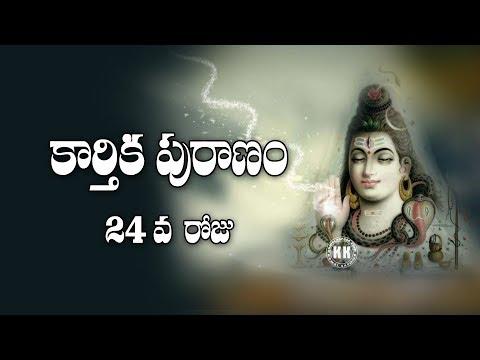 కార్తీకపురాణం 24 వ రోజు విధి విధానాలు - Karthika Puranam Day 24 Story - Sri Vaddiparti Padmakar