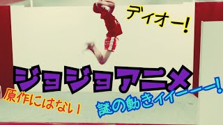 アニメ ジョジョの奇妙な冒険1部の第1話にあるシーンの動きのモノマネで...