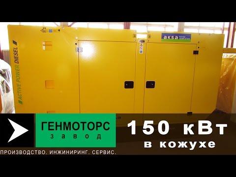 Дизельный генератор 150 кВт в еврокожухе! Обзор. Характеристики. Достоинства.