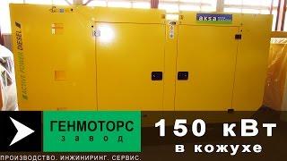 видео Дизельные электростанции 160 кВт